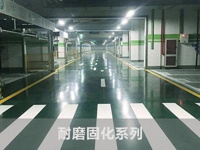 耐磨固化bob亚洲官网